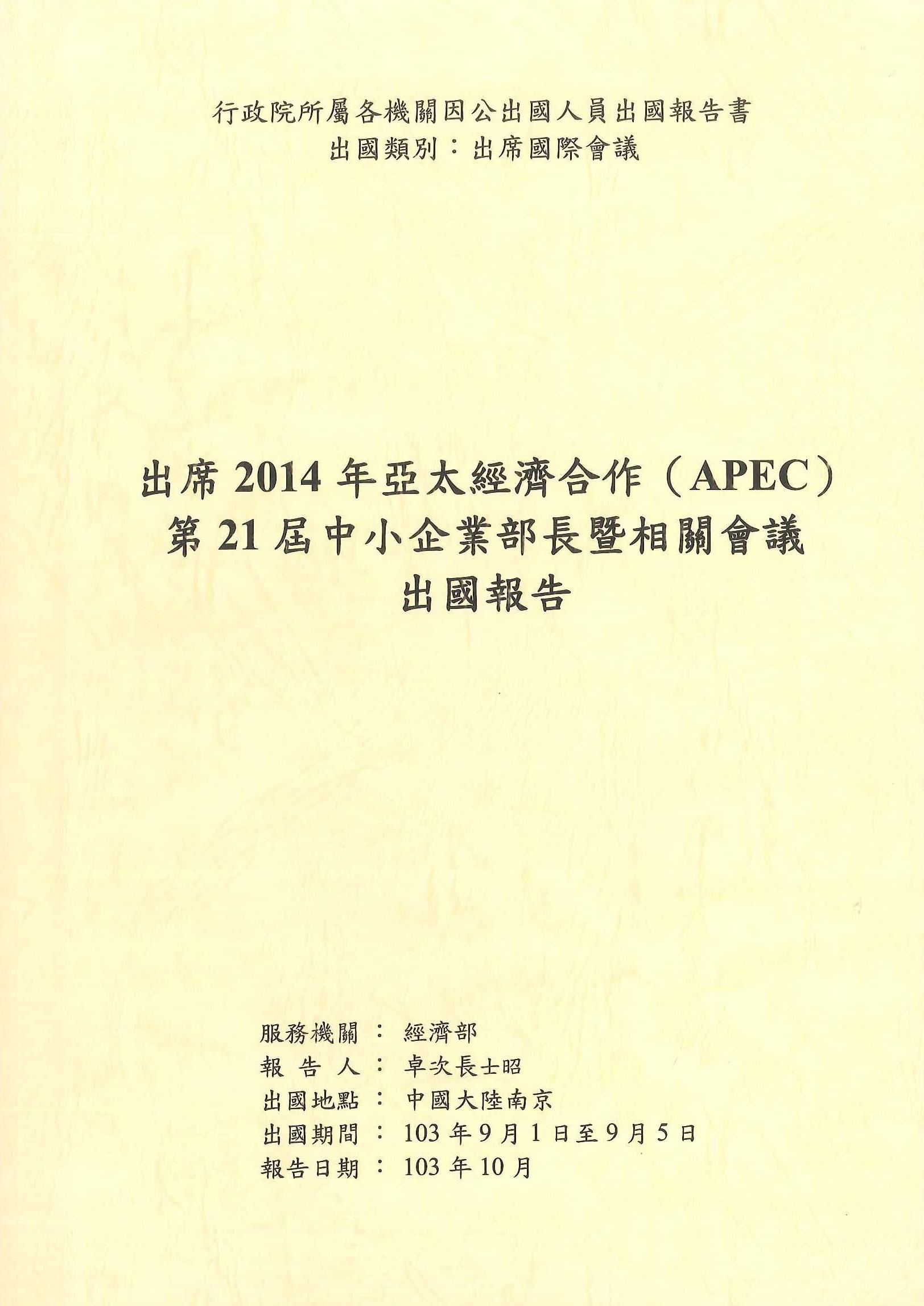 出席2014年亞太經濟合作(APEC)第21屆中小企業部長會議暨相關會議出國報告