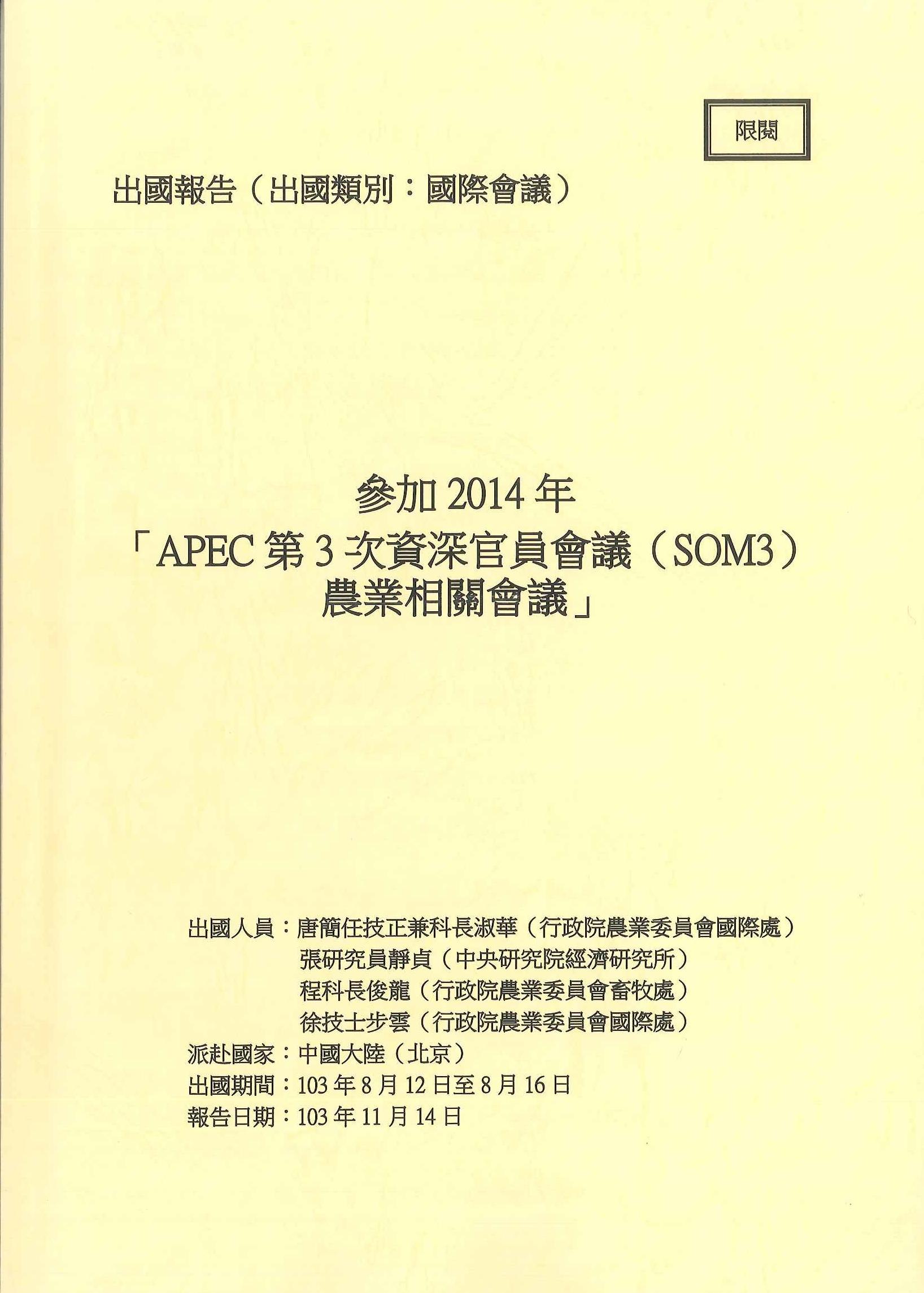 參加2014年「APEC第3次資深官員會議(SOM3)農業相關會議」