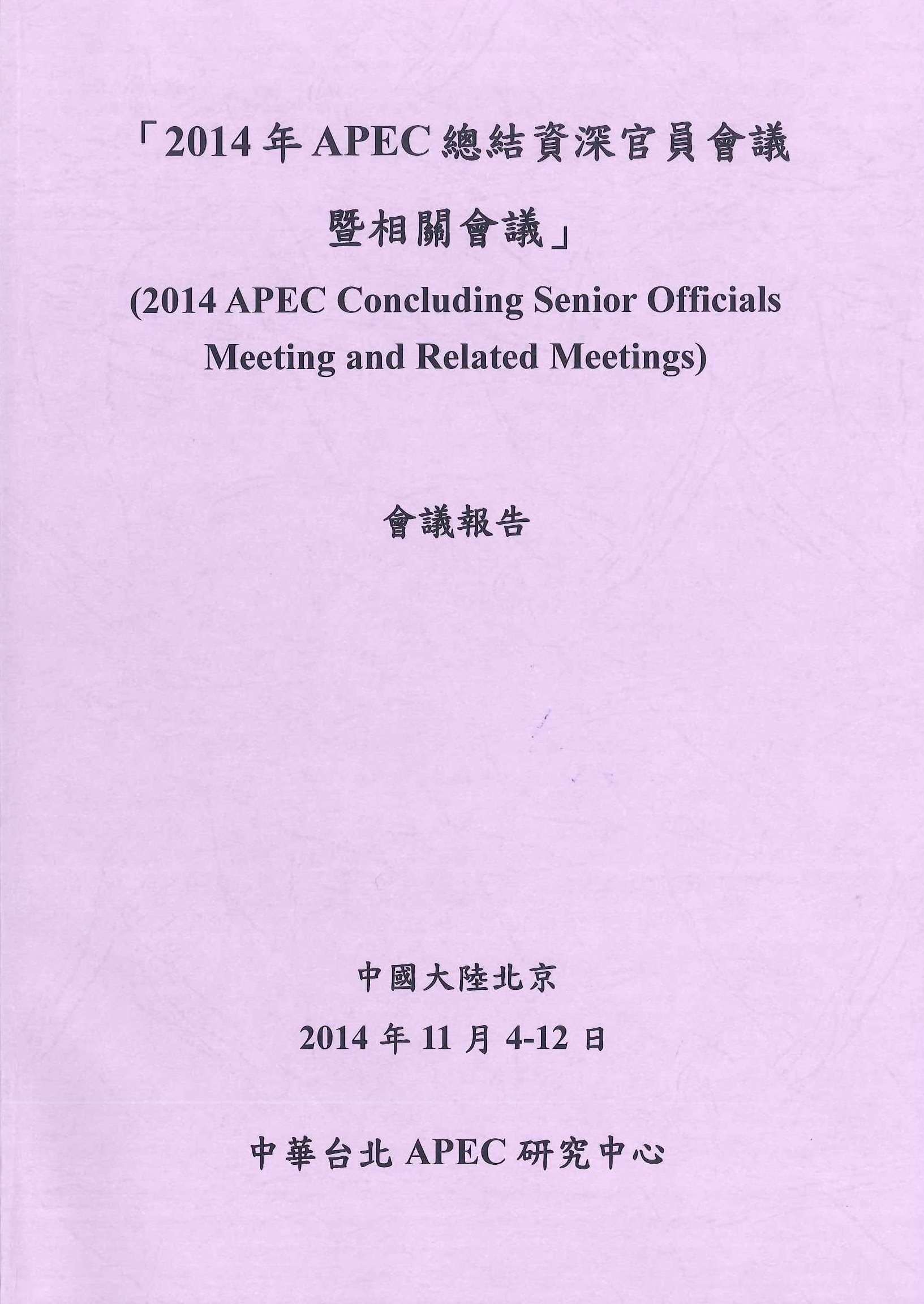 2014年APEC總結資深官員會議暨相關會議會議報告=2014 APEC concluding senior officials meeting and related meetings