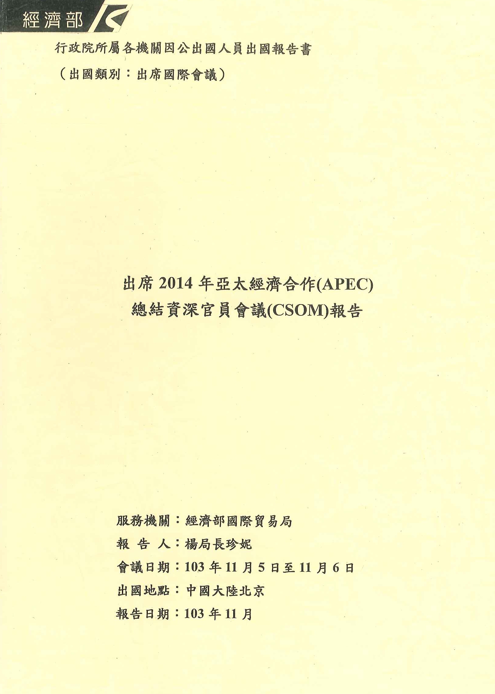 出席2014年亞太經濟合作(APEC)總結資深官員會議(CSOM)報告