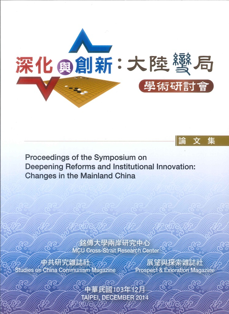 深化與創新:大陸變局學術研討會論文集=Proceedings of the symposium on deepening reform and institutional innovation : changes in the Mainland China