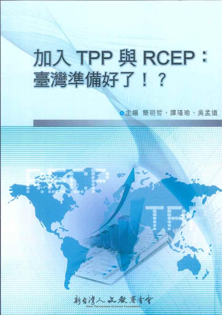加入TPP與RCEP:臺灣準備好了嗎!?