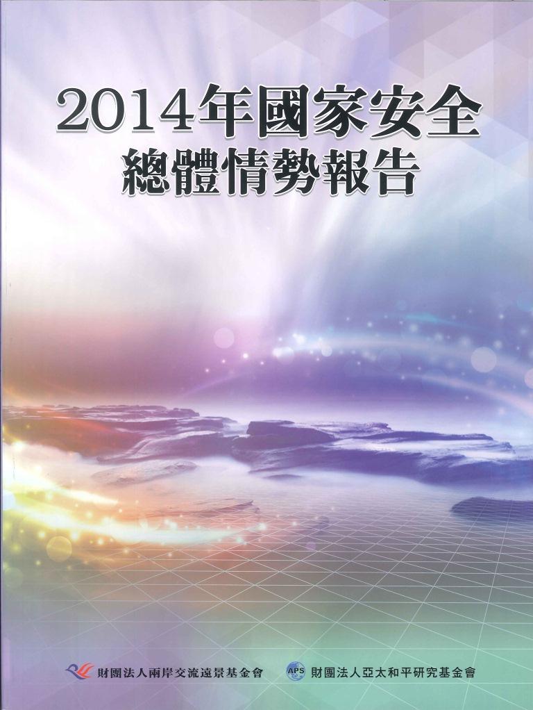 國家安全總體情勢報告.2014年