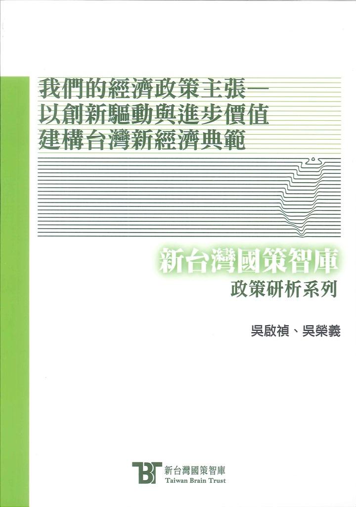 我們的經濟政策主張:以創新驅動與進步價值建構台灣新經濟典範