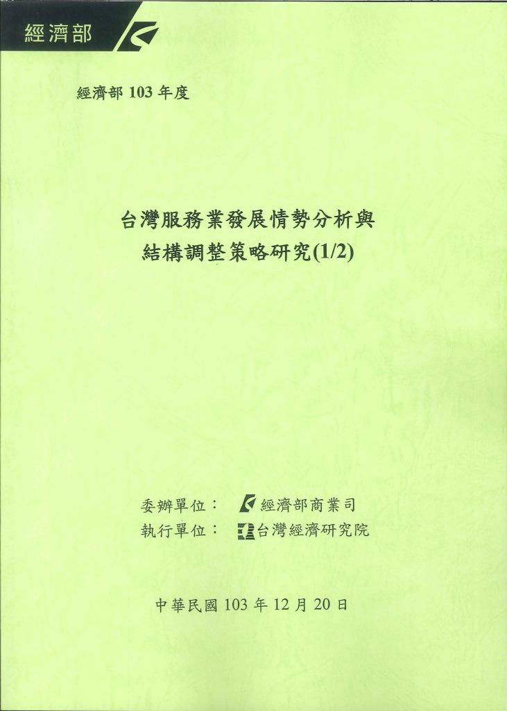 台灣服務業發展情勢分析與結構調整策略研究