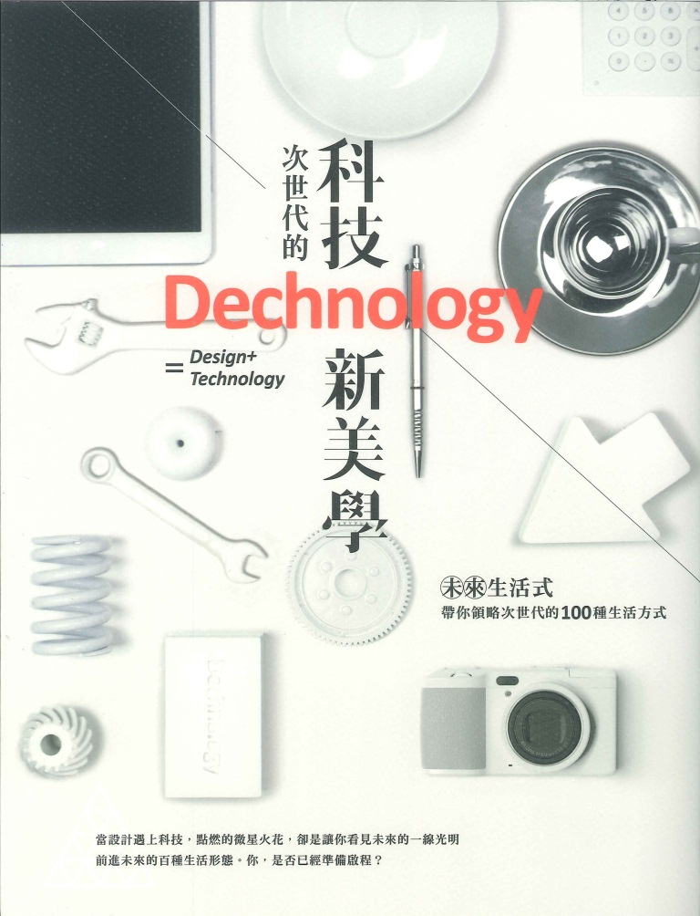 次世代的科技新美學:未來生活式 帶你領略次世代的100種生活方式=Dechnology : design + technology