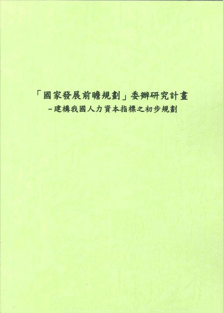 「國家發展前瞻規劃」委辦研究計畫:建構我國人力資本指標之初步規劃