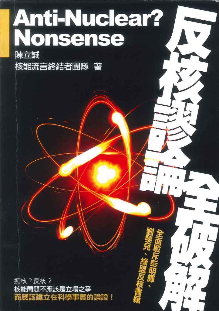 反核謬論全破解:全面駁斥彭明輝、劉黎兒、綠盟反核書籍