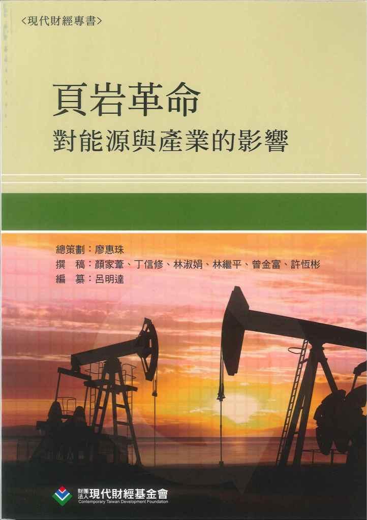 頁岩革命:對能源與產業的影響