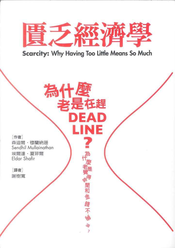 匱乏經濟學:為什麼老是在趕deadline?為什麼老是覺得時間和金錢不夠用?