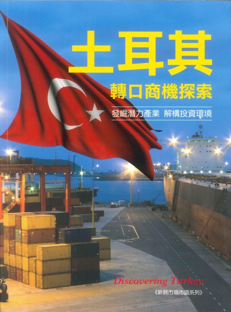 土耳其轉口商機探索:發掘潛力產業 解構投資環境=Discovering Turkey