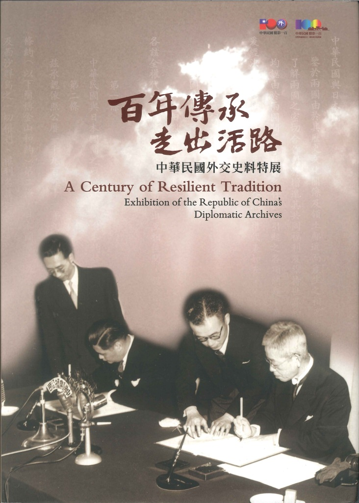 百年傳承走出活路:中華民國外交史料特展=A century of resilient tradition: exhibition of the Republic of China