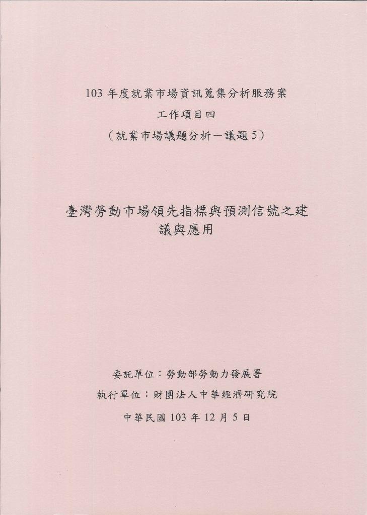 臺灣勞動市場領先指標與預測信號之建議與應用