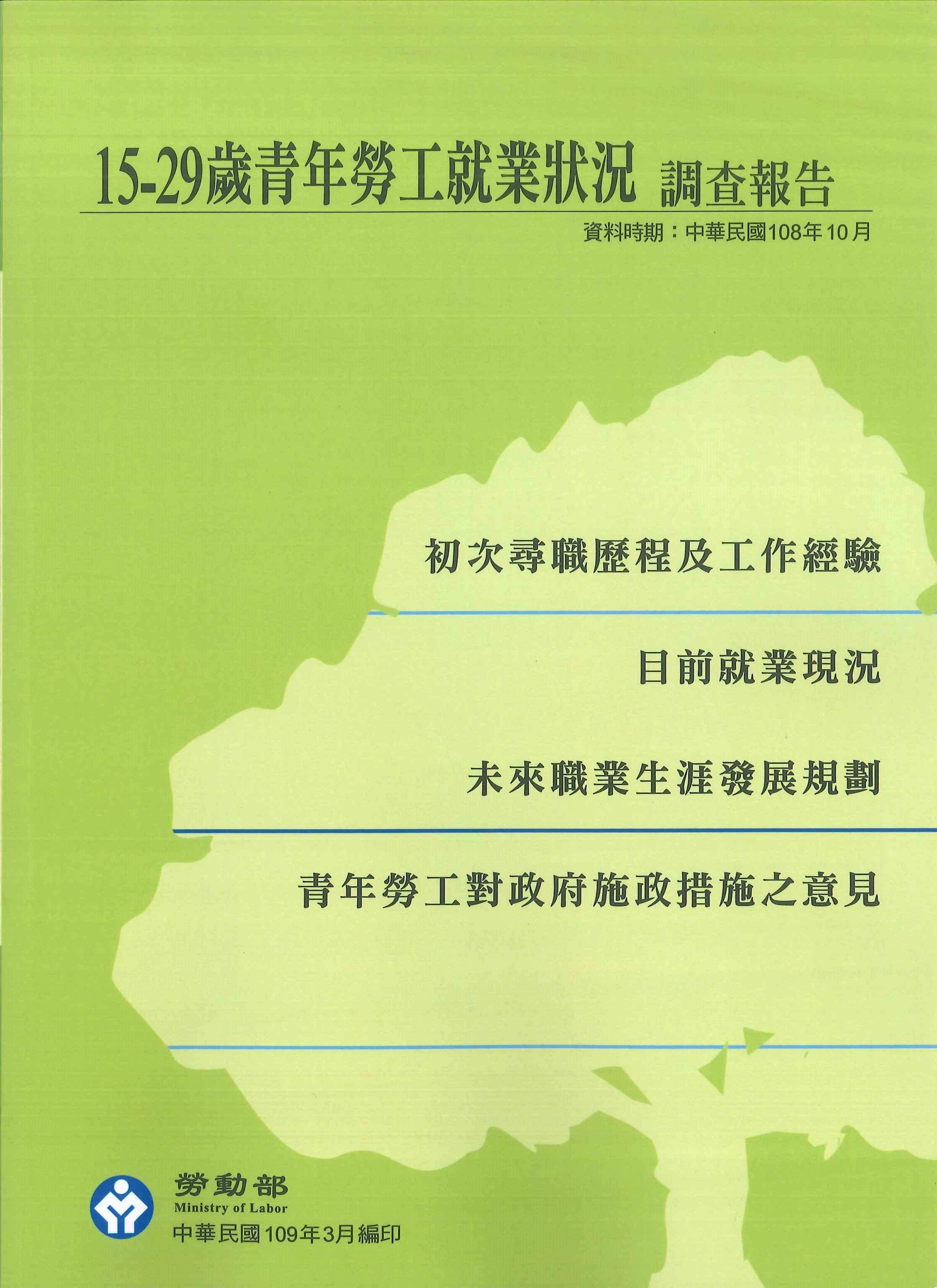 15-29歲青年勞工就業狀況調查報告