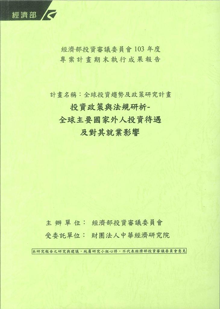投資政策與法規研析:全球主要國家外人投資待遇及對其就業影響