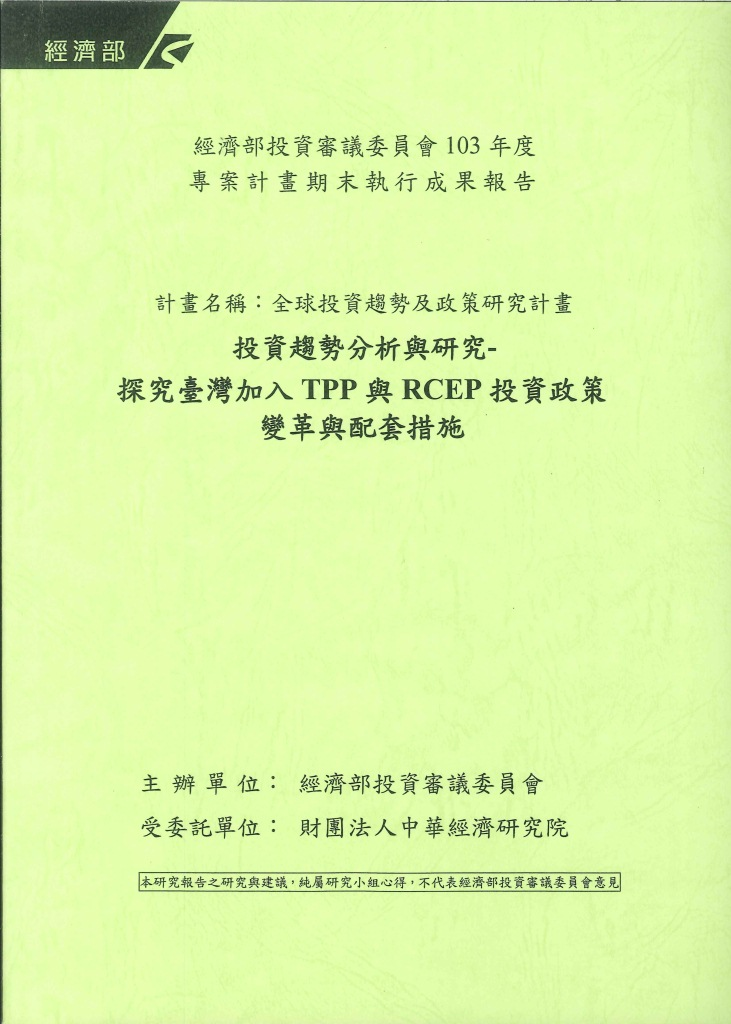 投資趨勢分析與研究:探究臺灣加入TPP與RCEP投資政策變革與配套措施
