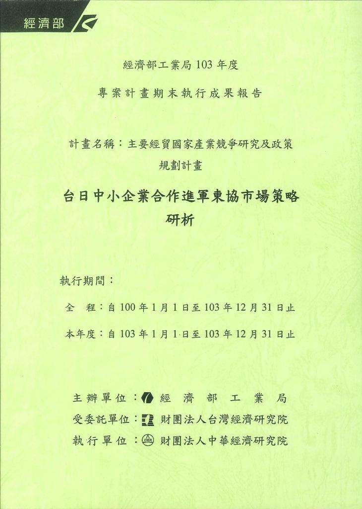 台日中小企業合作進軍東協市場策略研析