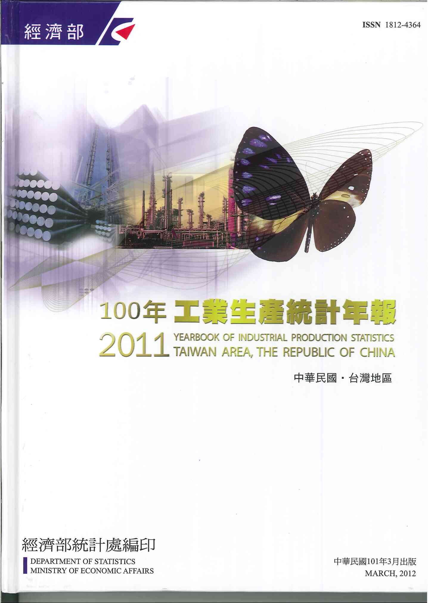 中華民國臺灣地區工業生產統計年報=Yearbook of industrial production statistics Taiwan area, The Republic of China