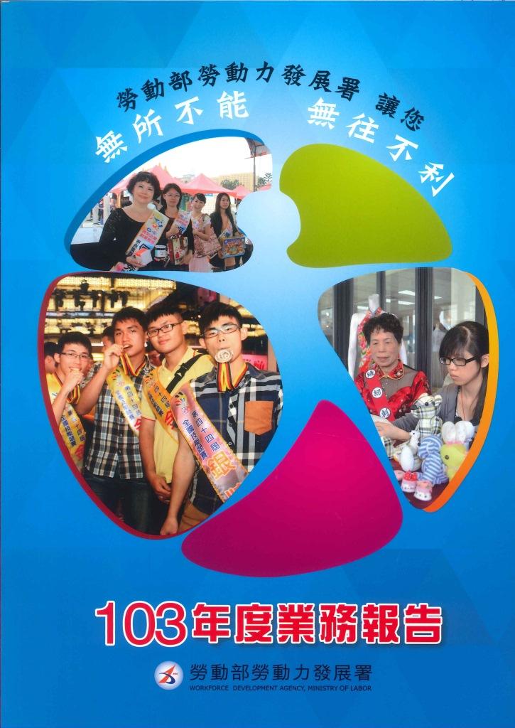 勞動部勞動力發展署:103年度業務報告
