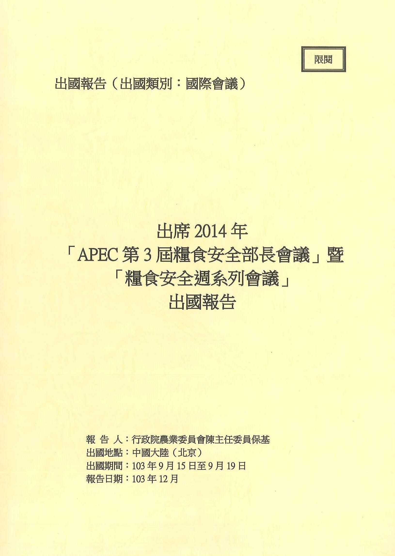 出席2014年「APEC第3屆糧食安全部長會議」暨「糧食安全週系列會議」出國報告
