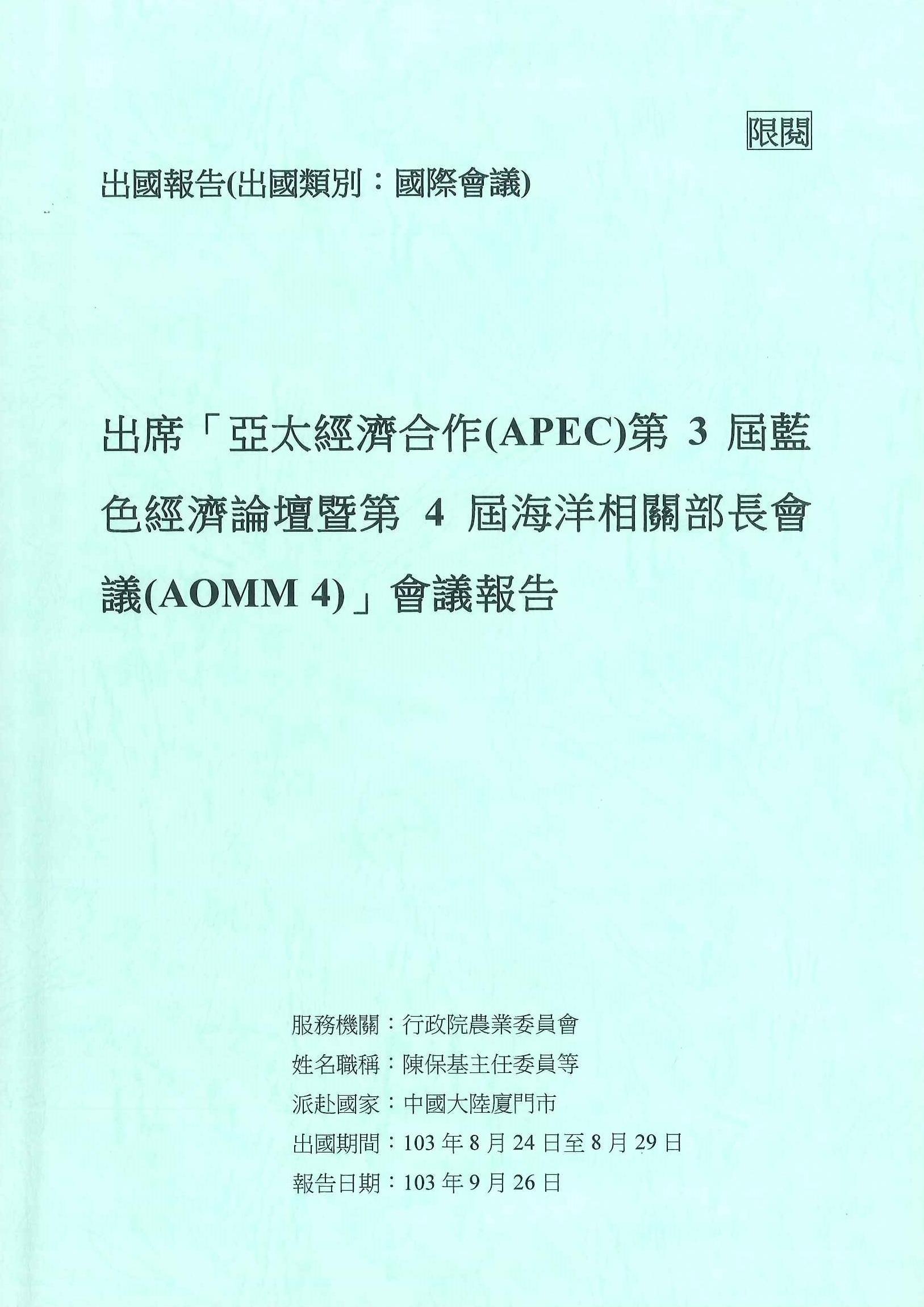 出席「亞太經濟合作(APEC)第3屆藍色經濟論壇暨第4屆海洋相關部長會議(AOMM4)」會議報告
