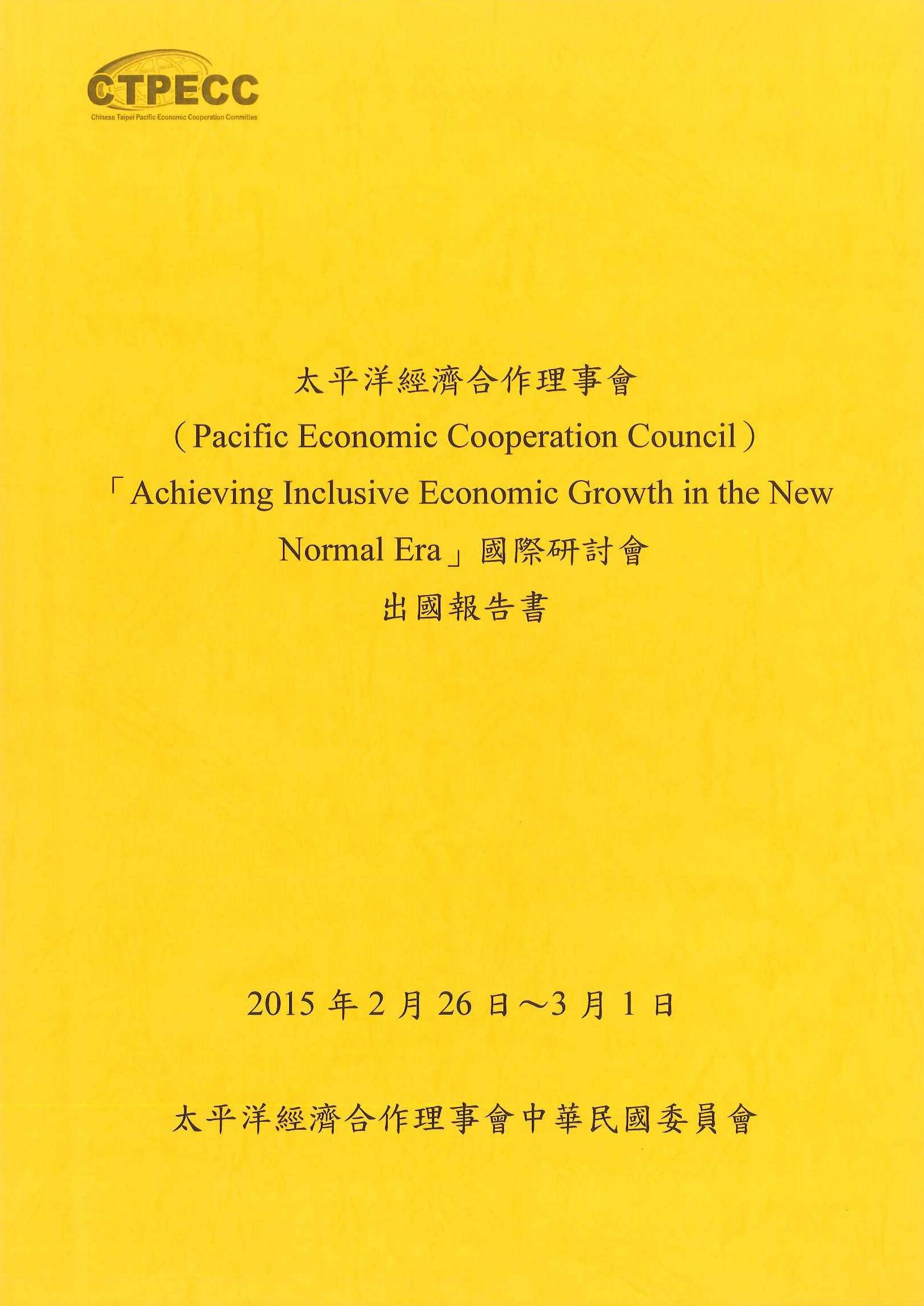 太平洋經濟合作理事會「Achieving Inclusive Economic Growth in New Normal Era」國際研討會出國報告書