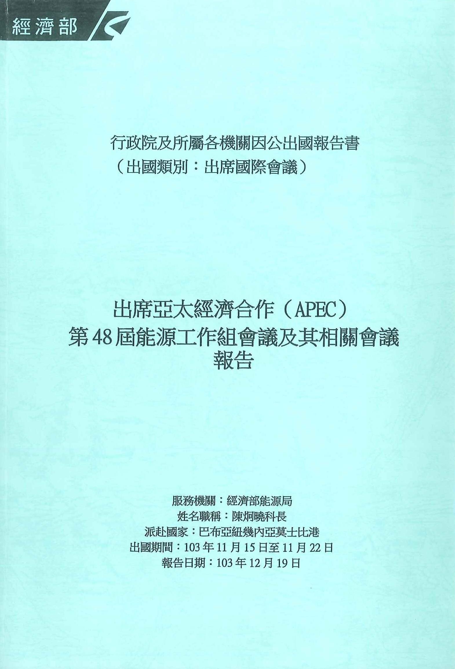 出席亞太經濟合作(APEC)第48屆能源工作組會議及其相關會議報告