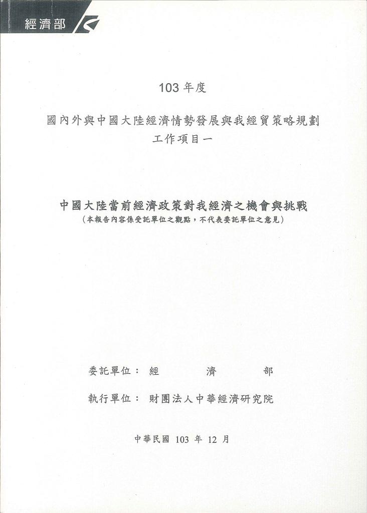 中國大陸當前經濟政策對我經濟之機會與挑戰