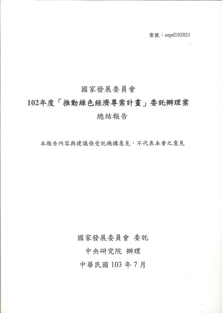 國家發展委員會102年度「推動綠色經濟專案計畫」委託辦理案:總結報告