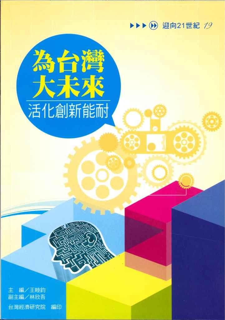 為台灣大未來活化創新能耐