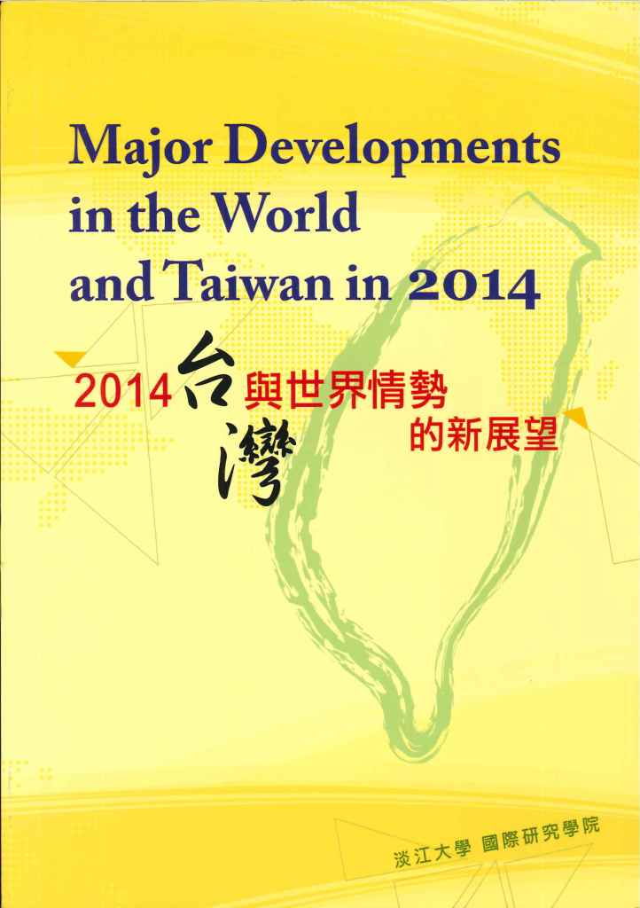 Major developments in the world and Taiwan.2014=台灣與世界情勢的新展望