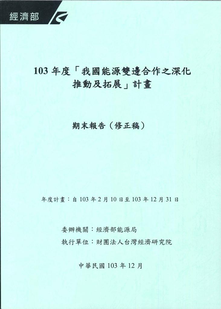 103年度「我國能源雙邊合作之深化推動及拓展」計畫:期末報告