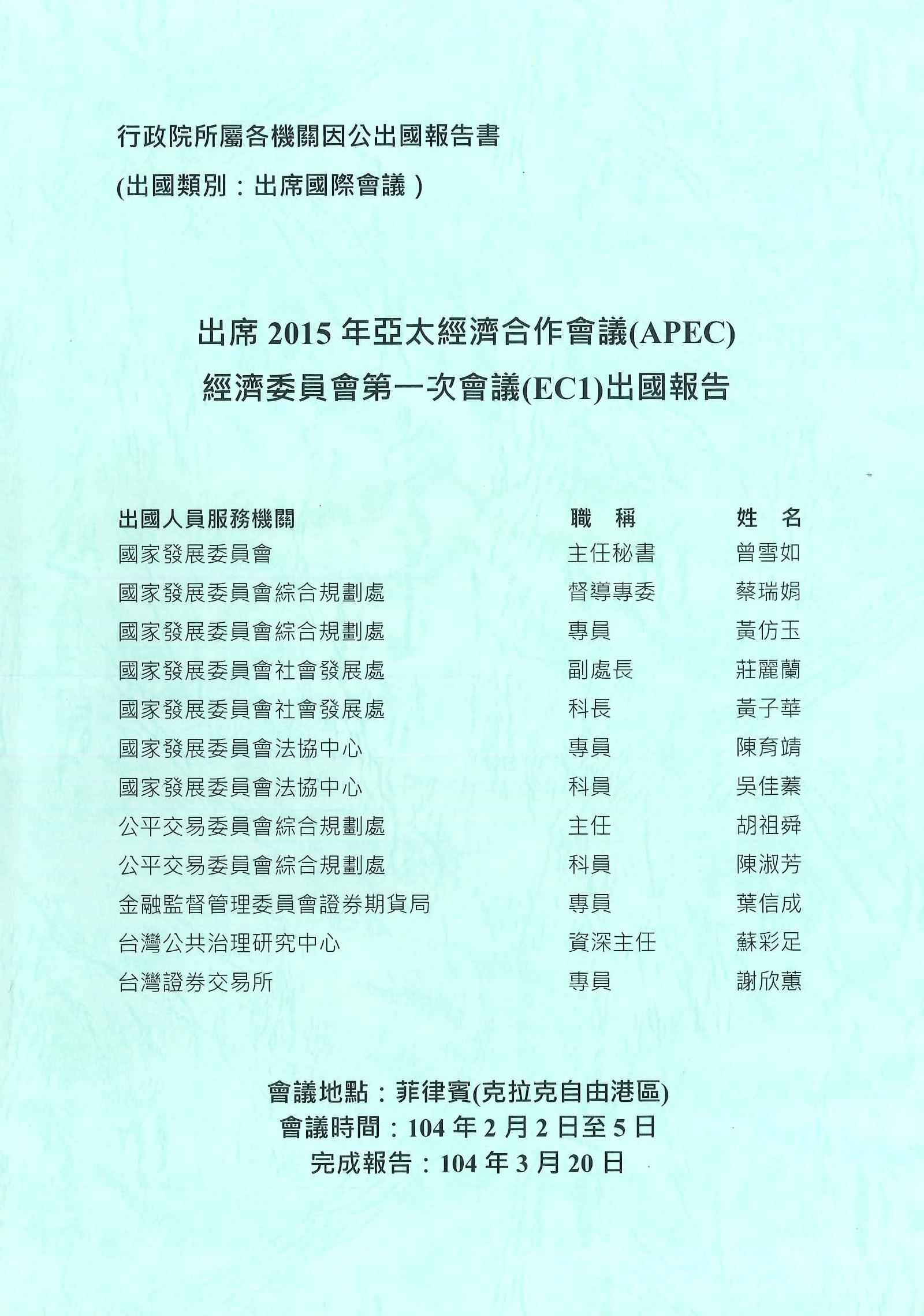 出席2015年亞太經濟合作會議(APEC)經濟委員會第一次會議(EC1)出國報告