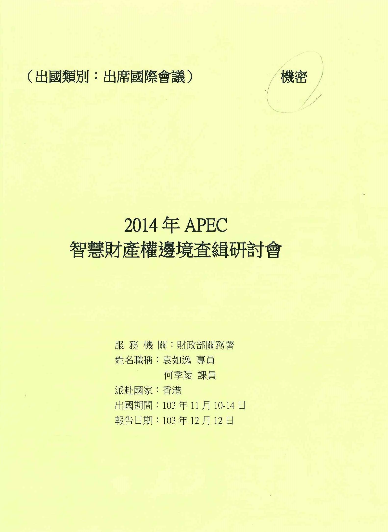 2014年APEC智慧財產權邊境查緝研討會