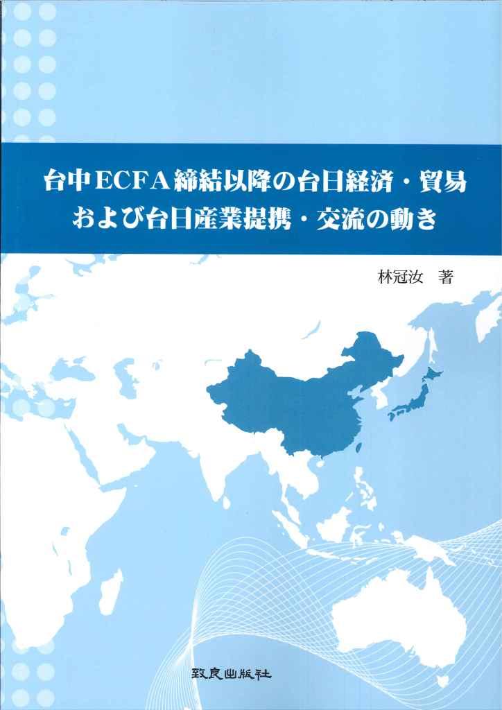 台中ECFA締結以降の台日経済.貿易および台日産業提携.交流の動き