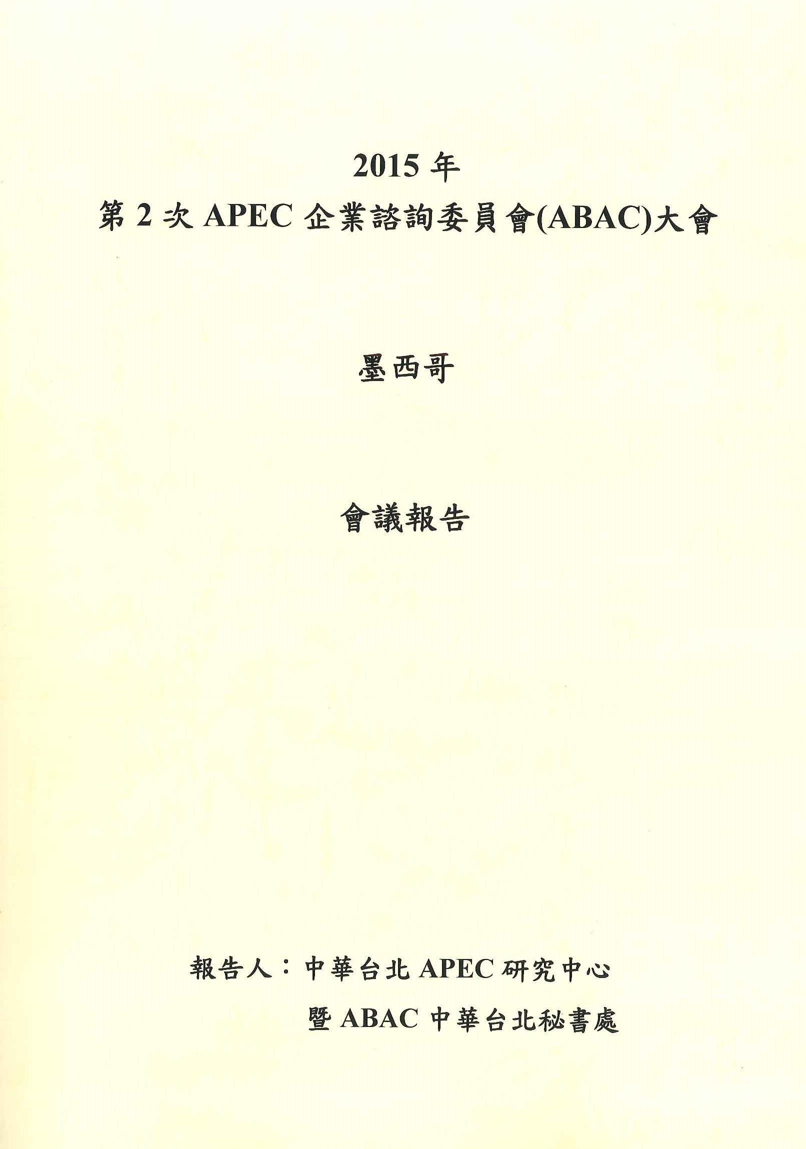 2015年第2次APEC企業諮詢委員會(ABAC)大會墨西哥會議報告
