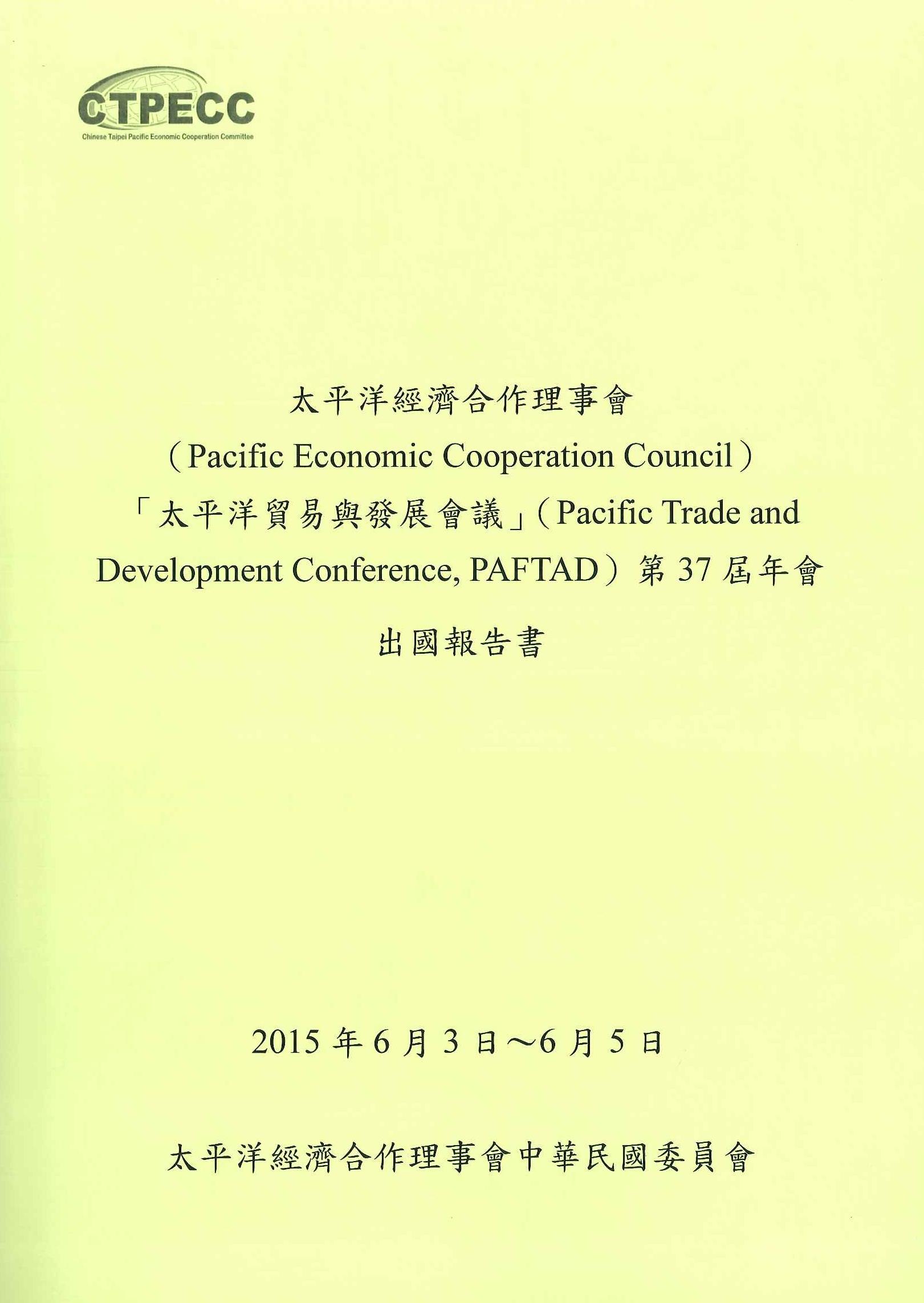 太平經濟合作理事會「太平洋貿易與發展會議」第37屆年會出國報告書