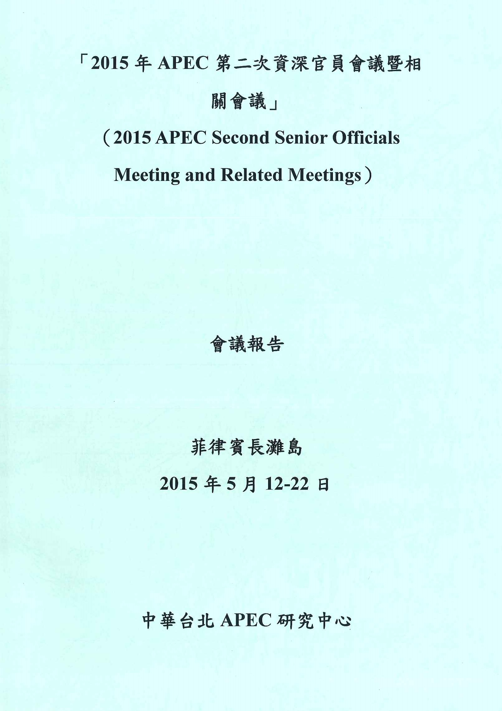 2015年APEC第二次資深官員會議暨相關會議會議報告=2015 APEC second senior officials meeting and related meetings