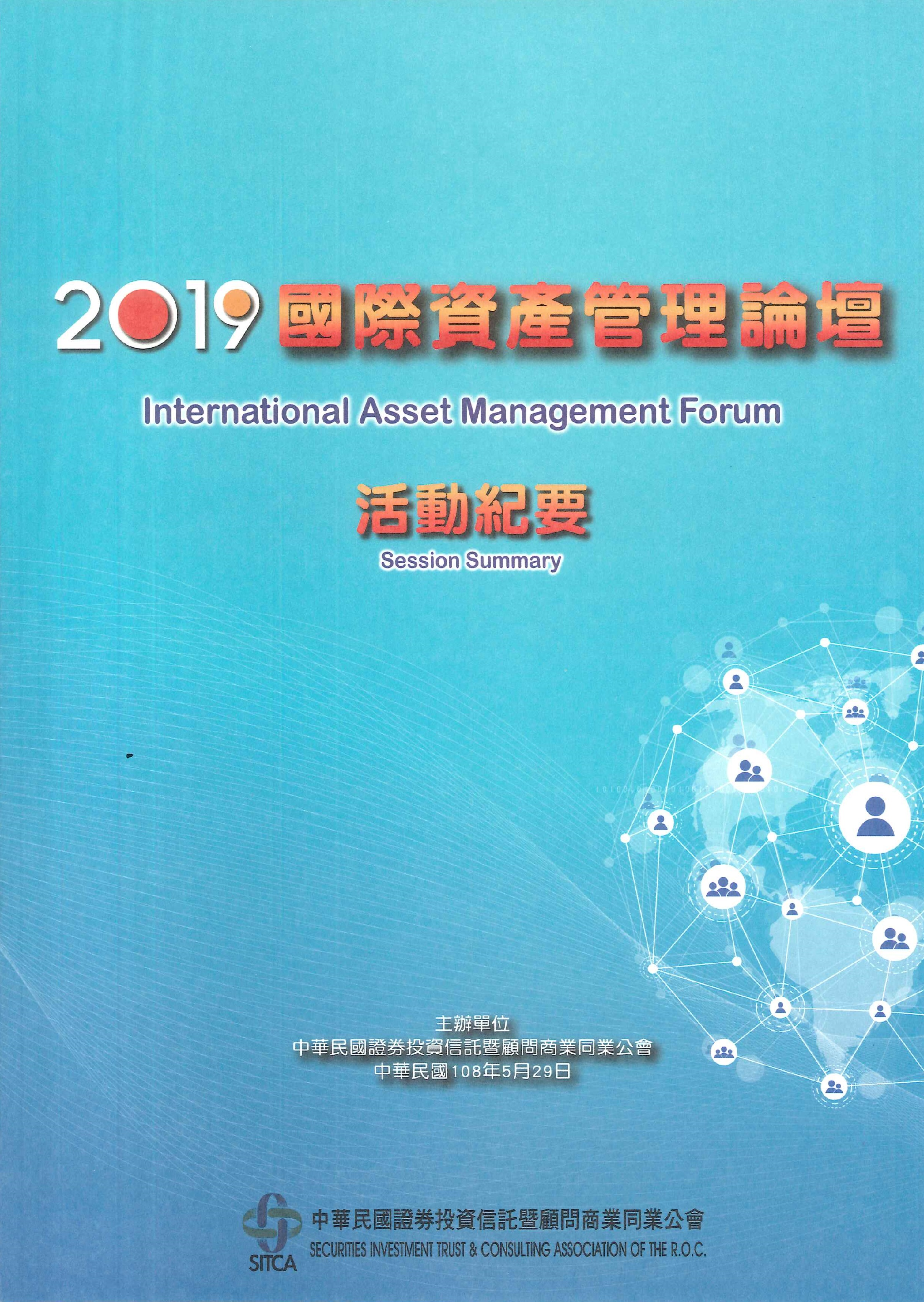 國際資產管理論壇活動紀要