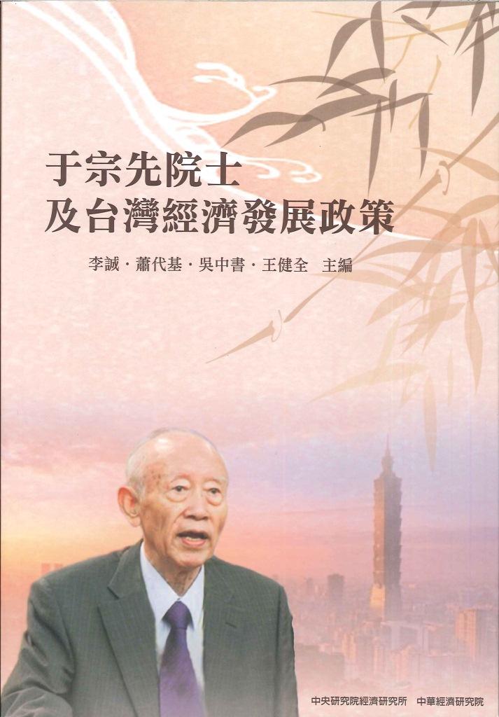 于宗先院士及台灣經濟發展政策