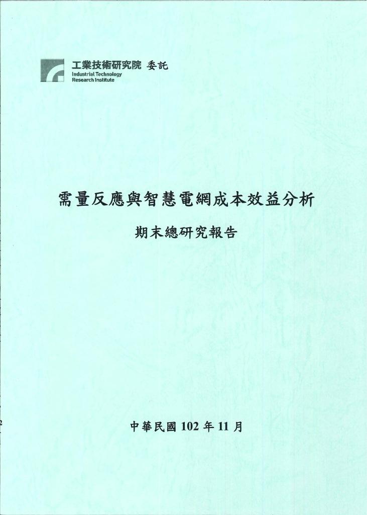需量反應與智慧電網成本效益分析:期末總研究報告