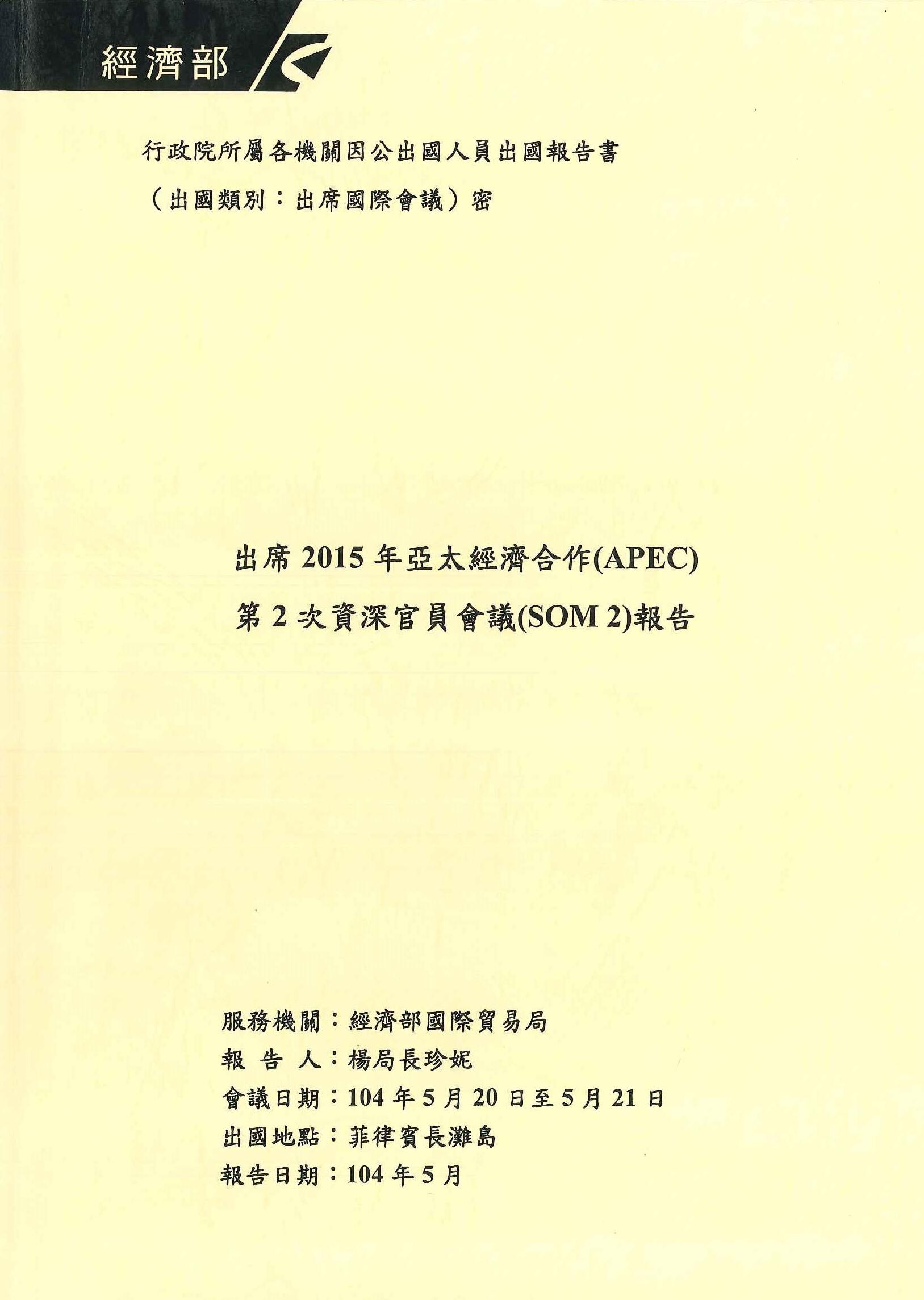 出席2015年亞太經濟合作(APEC)第2次資深官員(SOM2)報告