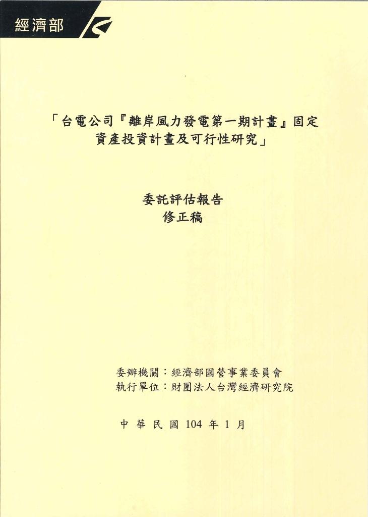 台電公司『離岸風力發電第一期計畫』固定資產投資計畫及可行性研究:委託報告修正稿