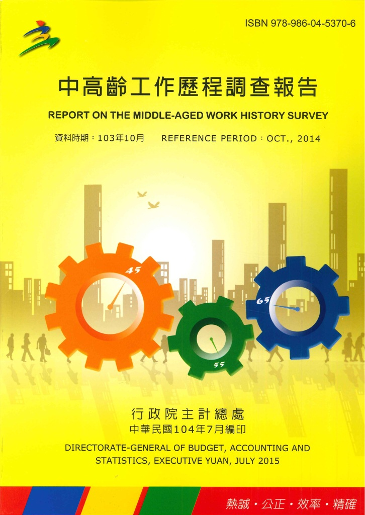 中高齡工作歷程調查報告.2014=Report on the middle-aged work history survey