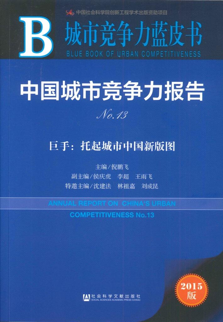 中国城市竞争力报告.巨手:托起城市中国新版图.13=Annual report on China