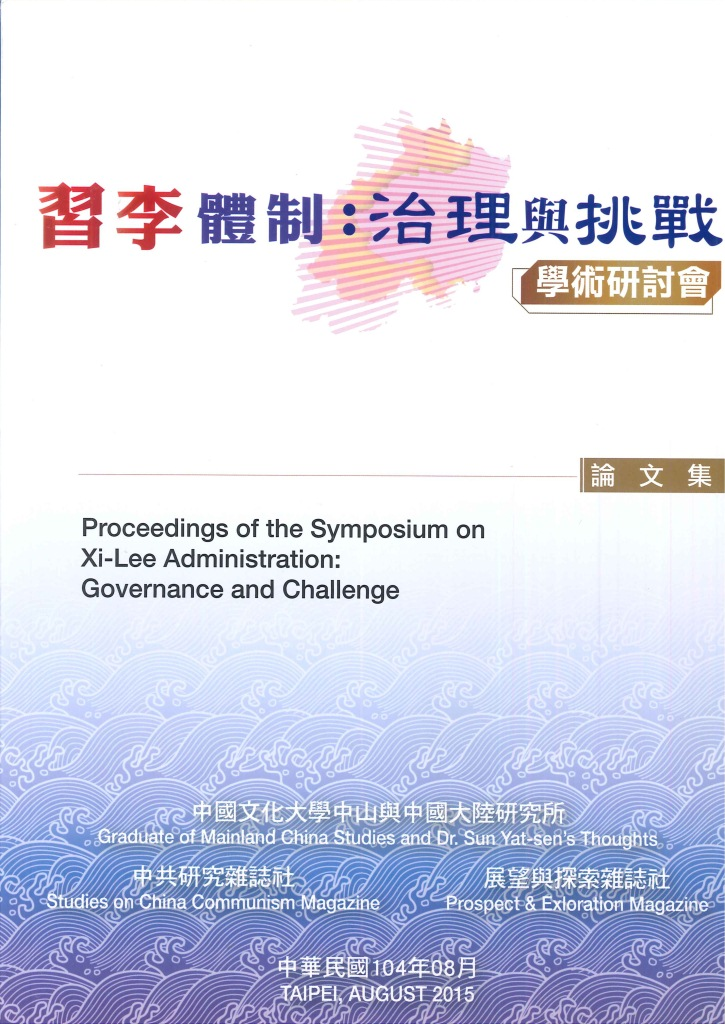 習李體制:治理與挑戰學術研討會論文集=Proceedings of the symposium on Xi_Lee administration : governance and challenge