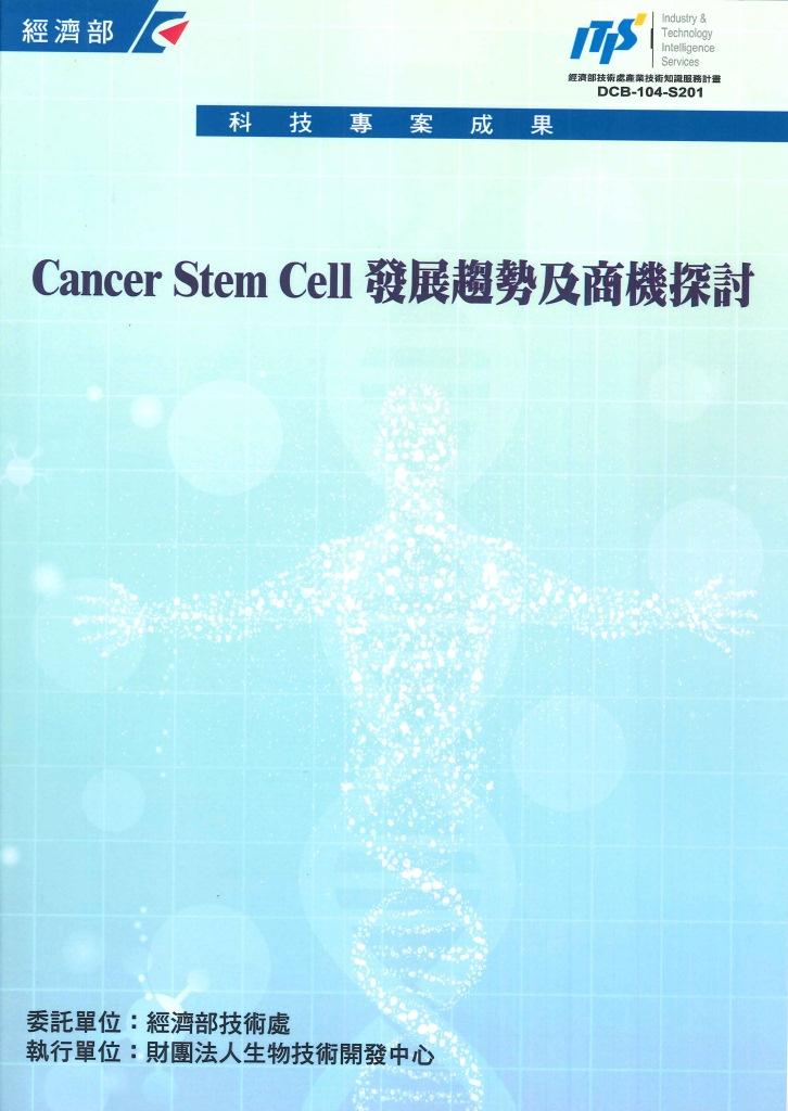 Cancer stem cell發展趨勢及商機探討