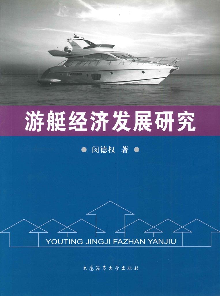 游艇经济发展研究