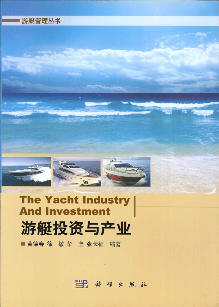游艇投资与产业=The yacht industry and investment