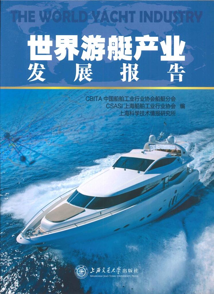 世界游艇产业发展报告=The world yacht industry